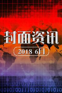 封面资讯 2018 6月