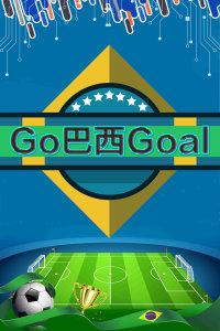 Go巴西Goal 2014