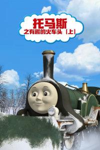 托马斯之有趣的火车头 上