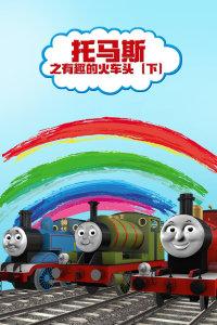 托马斯之有趣的火车头 下
