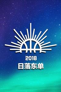 日落东单 2018