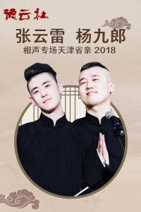 德云社张云雷杨九郎相声专场天津省亲 2018