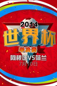 2014世界杯 半决赛 阿根廷VS荷兰 7月10日