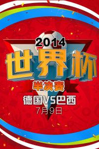 2014世界杯 半决赛 德国VS巴西 7月9日