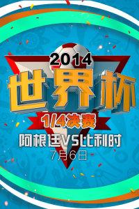 2014世界杯 1/4决赛 阿根廷VS比利时 7月6日