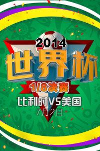 2014世界杯 1/8决赛 比利时VS美国 7月2日