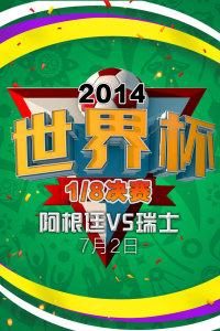 2014世界杯 1/8决赛 阿根廷VS瑞士 7月2日