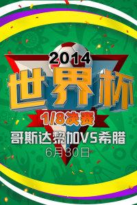 2014世界杯 1/8决赛 哥斯达黎加VS希腊 6月30日