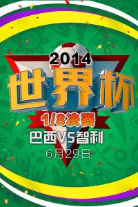 2014世界杯 1/8决赛 巴西VS智利 6月29日
