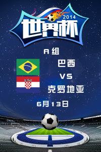 2014世界杯 A组巴西VS克罗地亚 6月13日