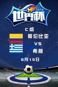 2014世界杯 C组哥伦比亚VS希腊 6月15日
