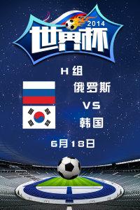 2014世界杯 H组俄罗斯VS韩国 6月18日