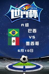 2014世界杯 A组巴西VS墨西哥 6月18日