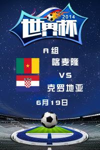 2014世界杯 A组喀麦隆VS克罗地亚 6月19日