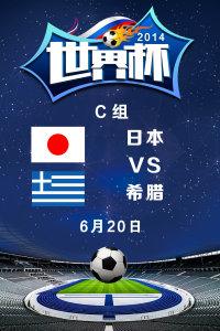 2014世界杯 C组日本VS希腊 6月20日