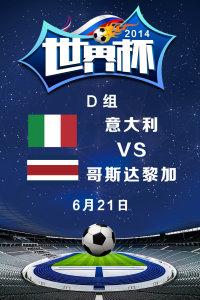 2014世界杯 D组意大利VS哥斯达黎加 6月21日