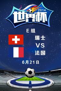 2014世界杯 E组瑞士VS法国 6月21日