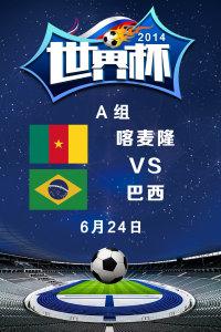 2014世界杯 A组喀麦隆VS巴西 6月24日