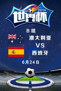 2014世界杯 B组澳大利亚VS西班牙 6月24日