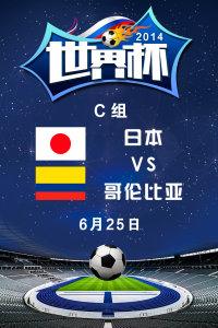 2014世界杯 C组日本VS哥伦比亚 6月25日
