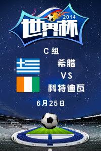2014世界杯 C组希腊VS科特迪瓦 6月25日