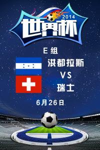 2014世界杯 E组洪都拉斯VS瑞士 6月26日