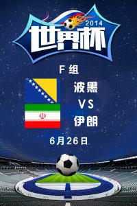 2014世界杯 F组波黑VS伊朗 6月26日