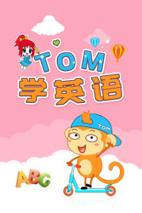 TOM学英语