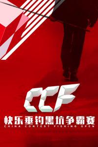 CCF 第一季