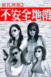 新扎师姐2:不安全地带