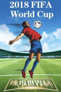 辣报世界杯