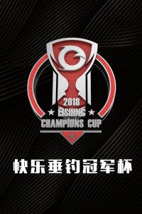 冠军杯 第一季