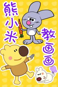 熊小米教画画