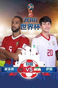 2018世界杯 B组摩洛哥VS伊朗