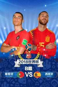2018世界杯 B组葡萄牙VS西班牙