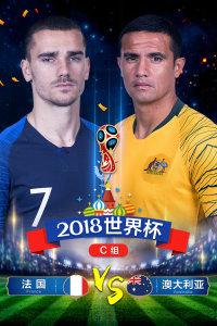 2018世界杯 C组法国VS澳大利亚