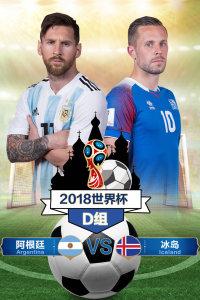 2018世界杯 D组阿根廷VS冰岛