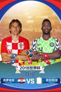2018世界杯 D组克罗地亚VS尼日利亚