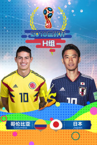2018世界杯 H组哥伦比亚VS日本