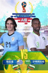 2018世界杯 A组乌拉圭VS沙特阿拉伯