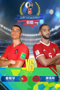 2018世界杯 B组葡萄牙VS摩洛哥