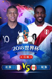 2018世界杯 C组法国VS秘鲁