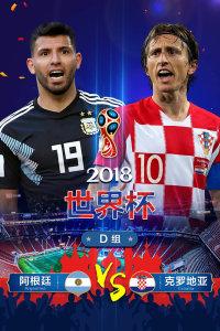 2018世界杯 D组阿根廷VS克罗地亚