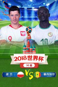 2018世界杯 H组波兰VS塞内加尔