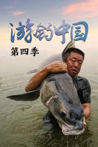 游钓中国 第四季