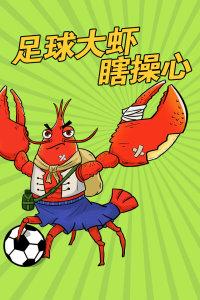 足球大虾瞎操心