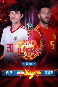 2018世界杯 B组伊朗VS西班牙