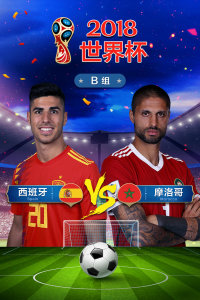 2018世界杯 B组西班牙VS摩洛哥