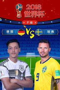 2018世界杯 F组德国VS瑞典
