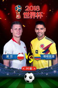 2018世界杯 H组波兰VS哥伦比亚